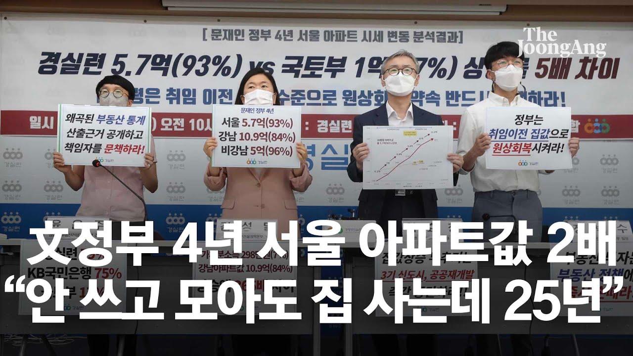 '문재인 정부 4년 서울 아파트 시세변동 분석결과' 기자회견