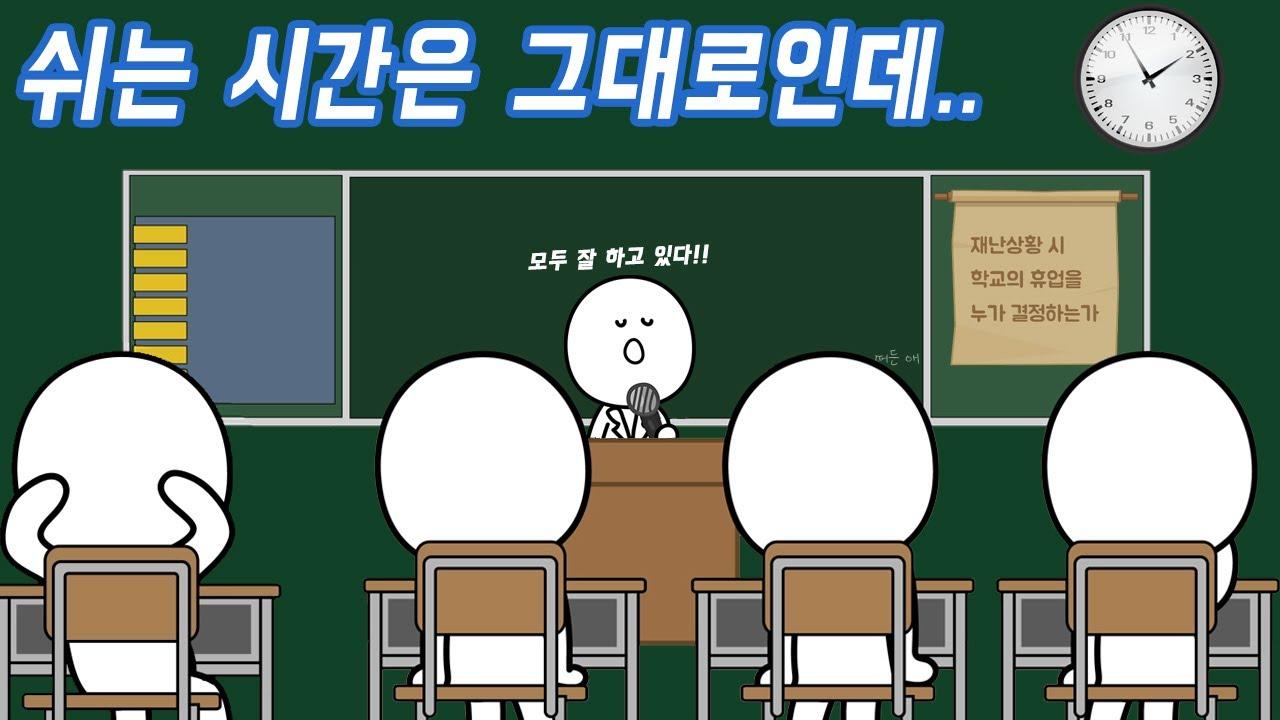 왜 초·중·고 수업시간은 40·45·50분 일까!? [교육부X사물궁이 1탄]