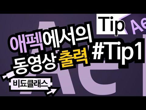 애프터이펙트 완전 기초 강좌 - 동영상 파일 출력하기! #Tip1