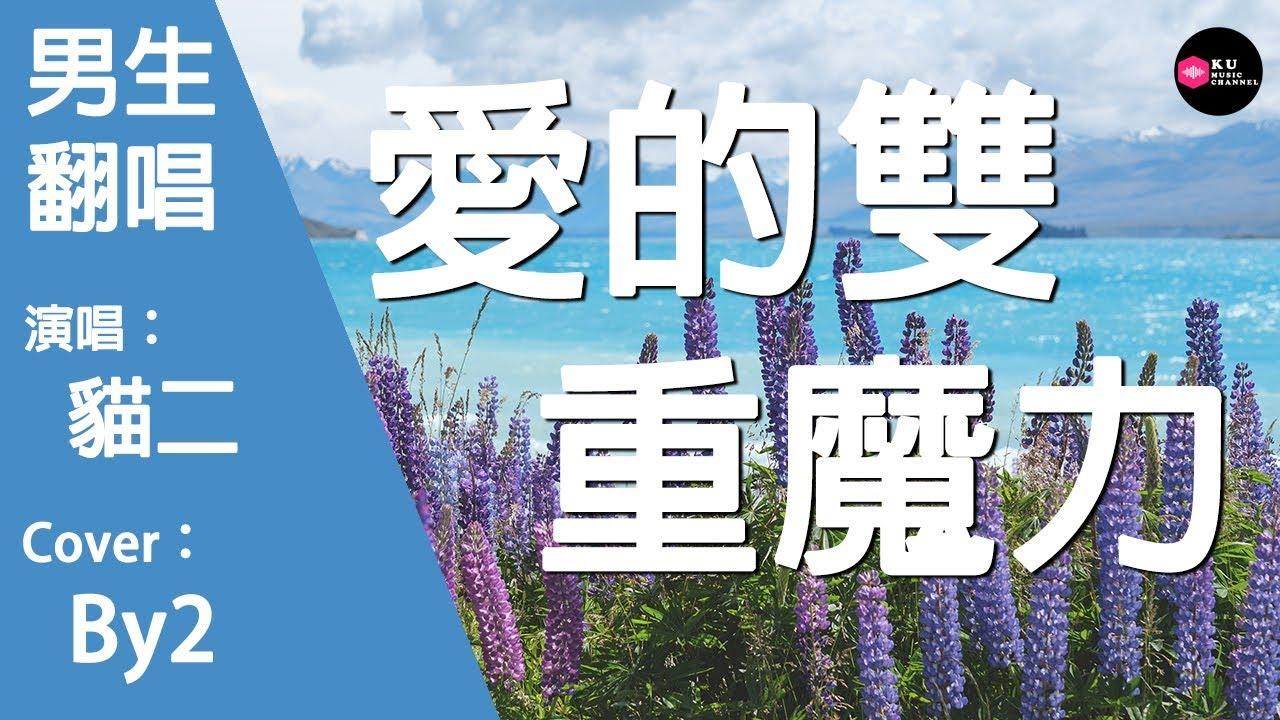 貓二-愛的雙重魔力-男生版(cover:by2)『妳是我的 最大秘密 小心翼翼 寫在日記』原唱: By2『chinese Music』