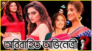 টলিউডের যে নায়িকারা অবিবাহিত   Kolkata Unma   Tollywood Unmarried Actress   Channel IceCream