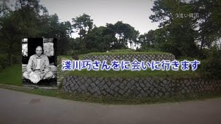 淺川巧さんをに会いに行きます