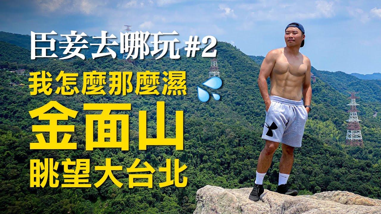 一趟全身濕的旅程,坐在懸崖邊,眺望大台北的網美朝聖地【臣妾去哪玩#2】