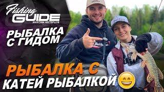 Весняний спінінг в Терновій з Катею Рибалкою