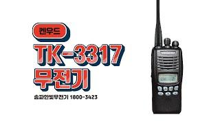 켄우드 무전기 TK-3317 (제품설명 및 구성품 소개…