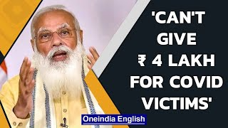Covid-19: Centre tells SC, 'families of victims can't be paid ₹ 4 lakh compensation'| Oneindia News