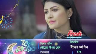 Eid Drama 2016 Dourer Upor Prem