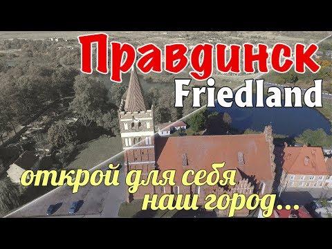 Правдинск / Friedland. Знакомство с городом.
