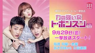 9月29日(金)より一挙放送スタート! パク・ボヨン主演のパワー・オブ...