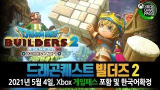 드래곤퀘스트 빌더즈2, 5월 4일부터 Xbox 게임패스…