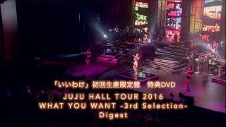 JUJU New Single「いいわけ」先行フル配信中!→ https://smar.lnk.to/TK...