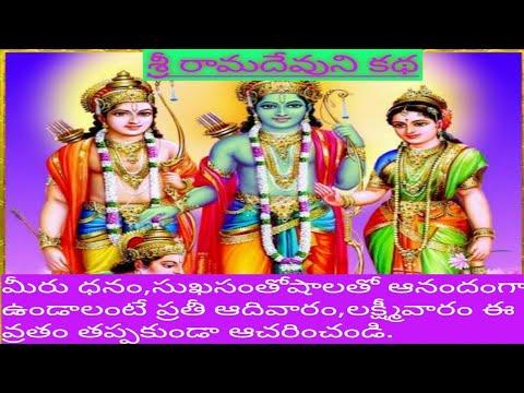 ||sri Raama Devuni Katha||ప్రతీ లక్ష్మీవారం,ఆదివారం పాటిస్తే సుఖసంతోషాలు ఇచ్చే రామదేవుని వ్రత కథ||