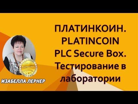 PLATINCOIN ПЛАТИНКОИН  PLC Secure Box  Тестирование в лаборатории