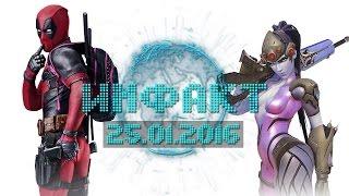 Инфакт от 25.01.2016 [игровые новости] - The Division, «Дэдпул», Overwatch…