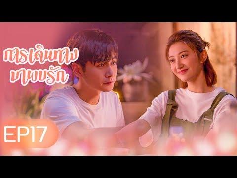 [ซับไทย]ซีรีย์จีน | การเดินทางมาพบรัก (A Journey to Meet Love ) | EP17 Full HD | ซีรีย์จีนยอดนิยม