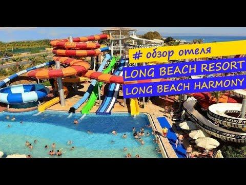 отель LONG BEACH RESORT и HARMONY 5* лето Турция 2019...