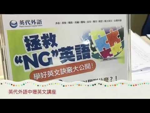 【英文講座】拯救你的NG英文!