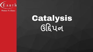 Catalysis   ઉદ્દિપન   Surface chemistry   12th science chemistry