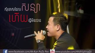 Somtos del soniya hz tver min ban & សុំទោសដែលសន្យាហើយធ្វើមិនបាន ♦ By Suly Pheng By Mrr Nak Offical