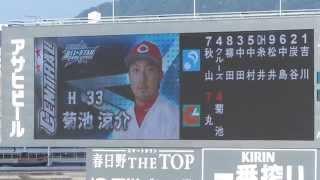 広島東洋カープの本拠地であるマツダスタジアムで行われた、マツダオー...