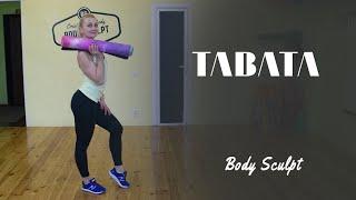 Tabata интенсивная жиросжигающая тренировка