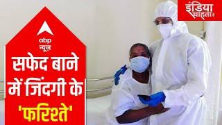 Doctors Vs Coronavirus: Patients pin hopes on 'angels' in white uniform | India Chahta Hai