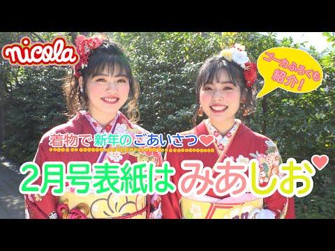 【ニコラ】2月号表紙は晴れ着のみあしお!