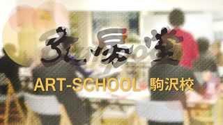 2015年4月に開校した、文房堂アートスクール駒沢校。 駒沢大学駅徒歩2分...