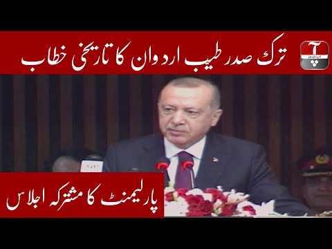 Turkish President Tayyip Erdogan addresses joint Parliament session | 14 Feb 2020 | Aap News