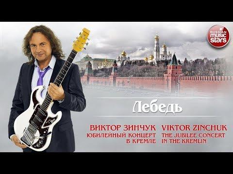Клип Виктор Зинчук - Лебедь
