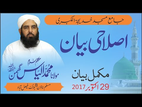 Islahi Bayan Faisalabad, Molana Ilyas Ghuman 2017 thumbnail