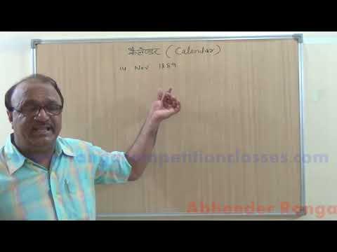 Math || Calendar questions || SSC CGL,DEO,SBI,Bank Clerk & PO,Railway,CRPF,CPO,etc. ||