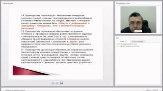Онлайн занятие по пожарно техническому минимуму вебинар 1