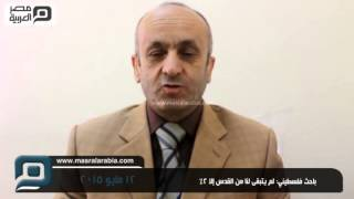 مصر العربية   باحث فلسطيني: لم يتبقى لنا من القدس إلا 2%