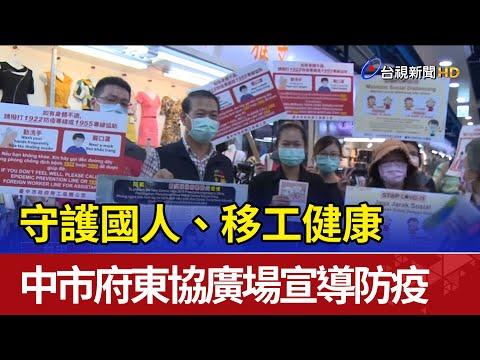 守護國人、移工健康 中市府東協廣場宣導防疫
