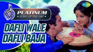 Platinum song of the day डफली वाले Dafli Wale Dafli Baja 22nd Aug Lata Mangeshkar & Mohd Rafi