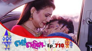 Tara Tarini | Full Ep 710 | 14th Feb 2020 | Odia Serial - TarangTV