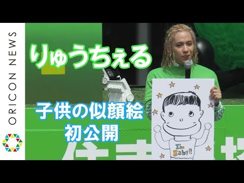 りゅうちぇる、子供の似顔絵初公開 『SUUMO』アドトラック出発式