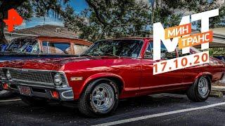 9 литров под капотом.  Тест-драйв Chevrolet Nova.  Минтранс (17.10.20).