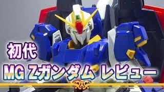 Gambar cover 【MG Zガンダム Ver.1.0】旧MG版を作った! たっかゆーきのガンプラレビュー/Z GUNDAM