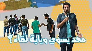 استطلاع علاء الابراهيمي على انواع طلاب الكليات  #ولاية بطيخ #تحشيش #الموسم الرابع