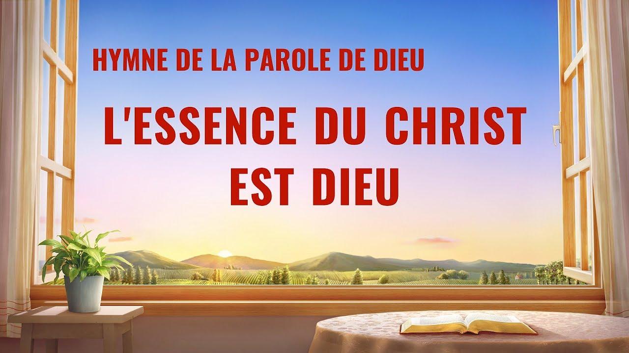 Chant chrétien avec paroles « L'essence du Christ est Dieu »