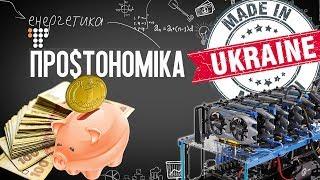 Додаткова порція бюджету, майнери проти геймерів та «Купуй українське»