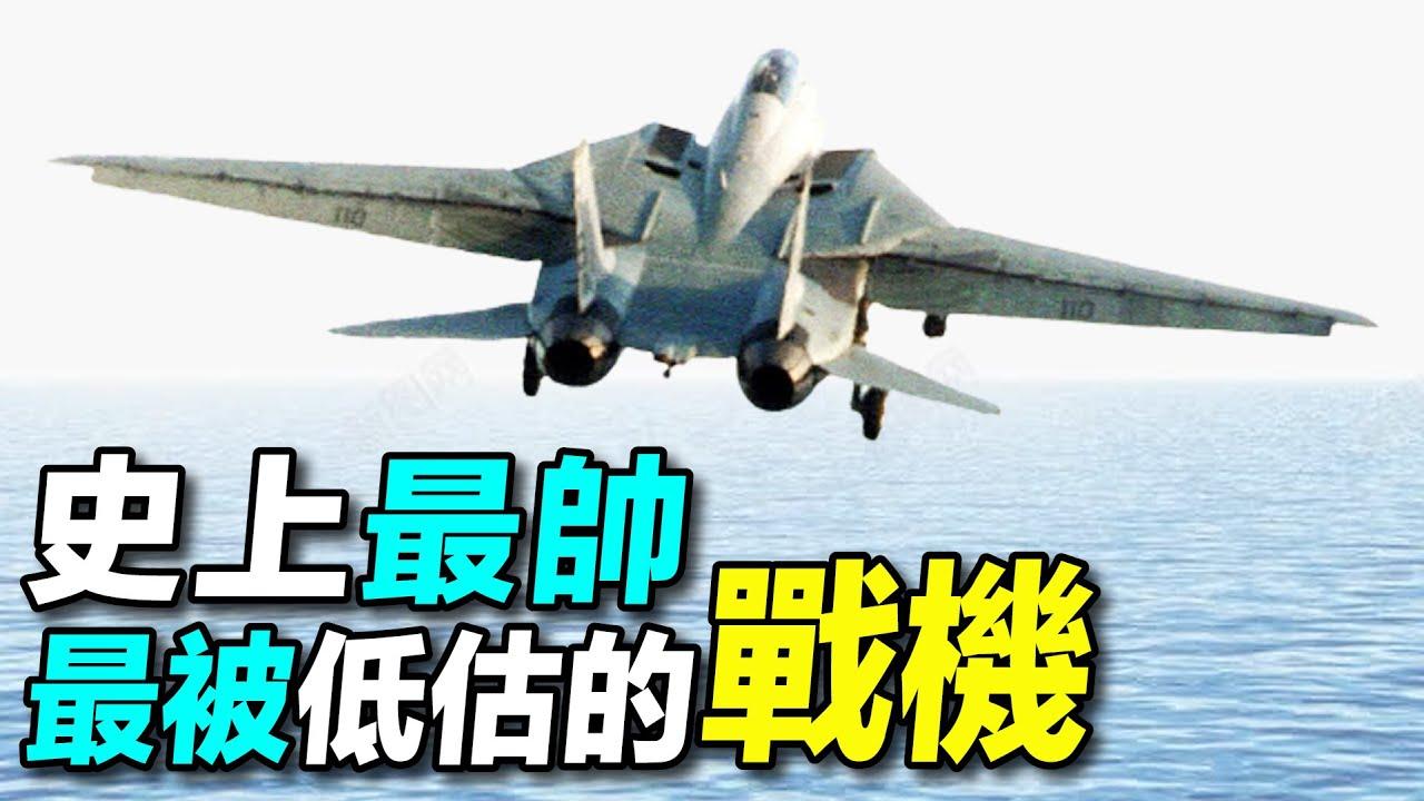 Download 史上最帥戰機 #F14雄貓戰機 ;伊朗F14波斯貓的傳奇;超遠程 #鳳凰導彈 ;超級雄貓戰機的夭折。|#探索時分