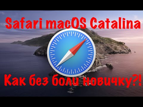 Safari MacOS Catalina!Как без боли новичку?!