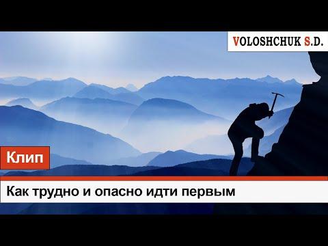 Волощук С.Д. - Как Трудно И Опасно Идти Первым