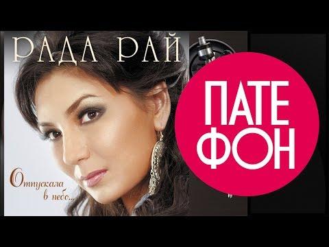 Рада Рай - Отпускала в небо (Full album) 2012