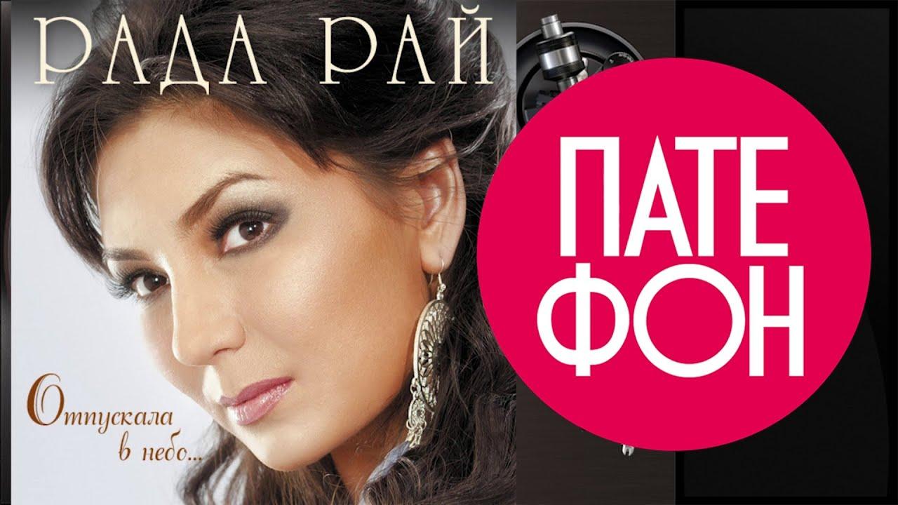 Рада Рай — Отпускала в небо (Full album) 2012