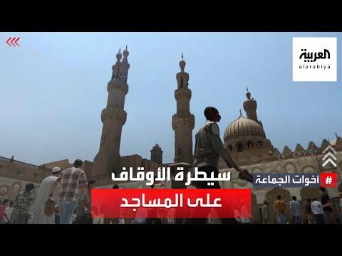 أخوات الجماعة | -سيطرة وزارة الأوقاف على جميع المساجد تهدف لسد الباب أمام أصحاب الأفكار المتطرفة-