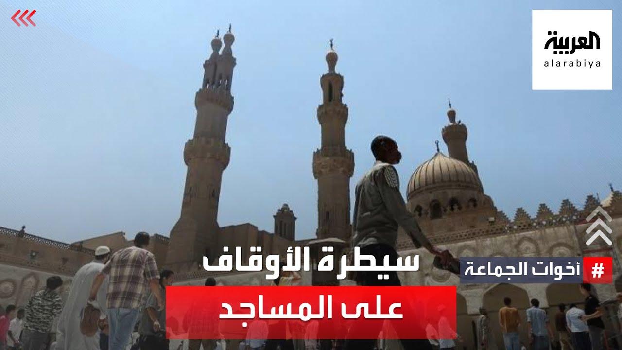 أخوات الجماعة | -سيطرة وزارة الأوقاف على جميع المساجد تهدف لسد الباب أمام أصحاب الأفكار المتطرفة-  - 22:54-2021 / 9 / 11